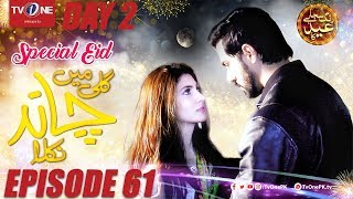 Gali Mein Chand Nikla   Episode 61   Eid Special Day 2   TV One Drama
