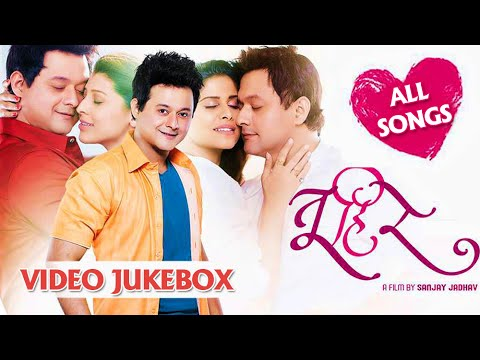 Tu Hi Re Songs 2015 | Video Jukebox | Swapnil joshi | Sai Tamhankar | Tejaswini | Marathi Movie