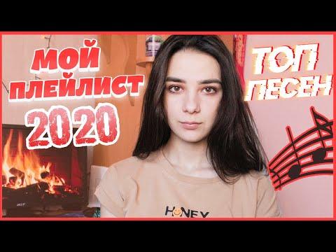 ТОП ПЕСЕН 2020 | МОЙ ПЛЕЙЛИСТ