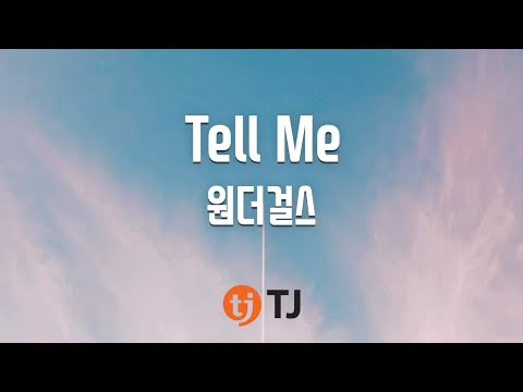 [TJ노래방] Tell Me - 원더걸스 (Tell Me - Wonder Girls) / TJ Karaoke