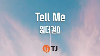 [TJ노래방] Tell Me - 원더걸스 (Tell Me - Wonder Girls) / TJ Karaoke