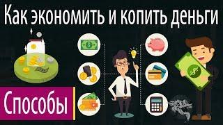 как научиться правильно экономить и копить деньги - 33 совета накопить деньги и не тратить их
