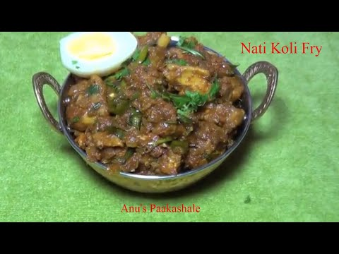 Nati Koli Fry/ ನಾಟಿ ಕೋಳಿ ಫ್ರೈ  / Country Chicken Fry - Desi Chicken Dry