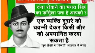 Deshhit: Shaheed Diwas 2018; Remembering Bhagat Singh on his death anniversary