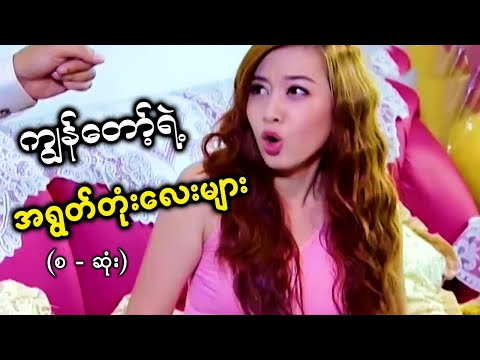 ကျွန်တော့်ရဲ့ အရွတ်တုံးလေးများ (စ-ဆုံး)  Myanmar Movies