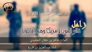 زامل الله المستعان اصحابنا قاتلونا اداء عبدالعزيز بن قريع