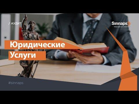 Аудит. Контекстная реклама Яндекс Директ. Юридические услуги. Команда Sinnaps.
