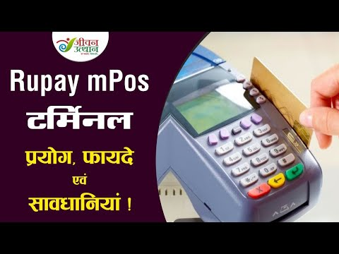 Download How To Use Mpos Pogo Machine How To Transact Using