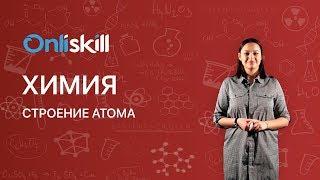 Химия 8 класс: Строение атома