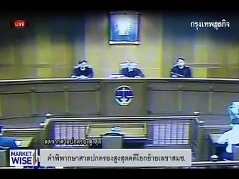 คำพิพากษาศาลฯคดีโยกย้ายเลขาฯสมช.
