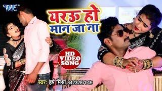 Harsh Mishra, Radha का नया सबसे हिट गाना 2019 - Yarau Ho Maan Ja Na - Bhojpuri Song