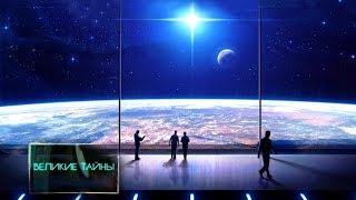 Тайны вселенной  Живая и мёртвая 31 05 2018