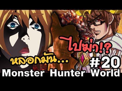 Monster Hunter World #20 : แผนการร้ายของโซระ...หลอกคุณคูไปฆ่า!! thumbnail