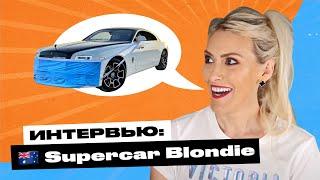 Supercar Blondie. О ледяном Гелике из УАЗа и идеальном суперкаре