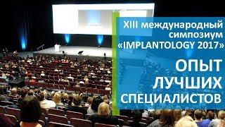 видео клиника современных технологий на Большой Головин