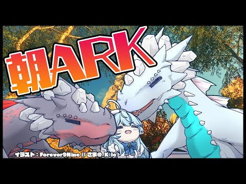 【ARK CRYSTAL ISLES】朝ARKで健康に【雪花ラミィ/ホロライブ】