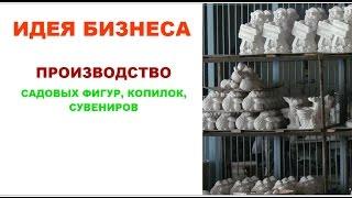 Идея бизнеса.Производство(http://partner.sadradosti.ru/ Идея бизнеса производство. Что важно в организации бизнеса производства садовых фигур?..., 2015-08-14T05:54:22.000Z)