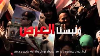 رامى عصام - عهد العرص |Ramy Essam - Age of The Pimp |Lyrics Video