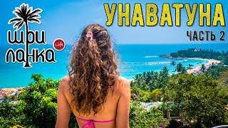видео Унаватуна - Шри-Ланка (Unawatuna). Все о Курорте -  Пляж, отели, отдых