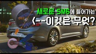 SM6 페이스리프트 시승기