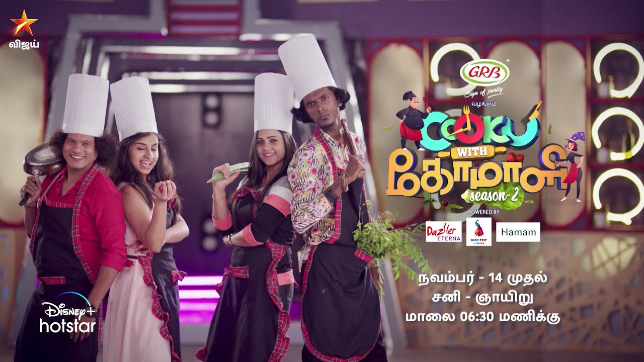 Cook With Comali Season 2 - From 14th November 2020 | Promo 1 - YouTube