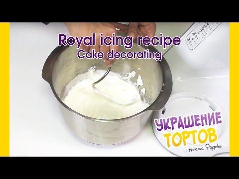 Рецепт Royal icing recipe - Cake decorating - Украшение тортов с Натальей Фёдоровой