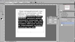 Уроки фотошопа (УРОК 49) - Абзацы