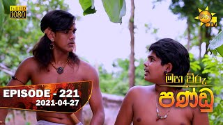 Maha Viru Pandu | Episode 221 | 2021-04-27 Thumbnail