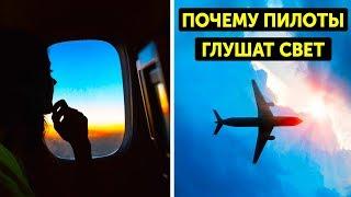 Почему в салоне самолета приглушенный свет