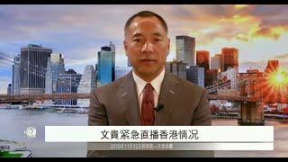 11/12/2019 郭文贵先生关于香港最新局势紧急直播