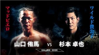 山口侑馬 vs 杉本卓也  KNOCK OUT 2018 OSAKA 2nd  第3試合