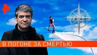 В погоне за смертью. НИИ РЕН ТВ (10.09.2019).