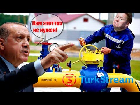 Меты срываются: Турция