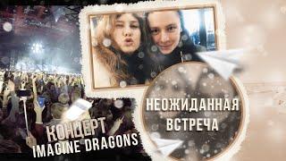 Влог Алисы(15)-концерт Imagine Dragons . Неожиданная встреча