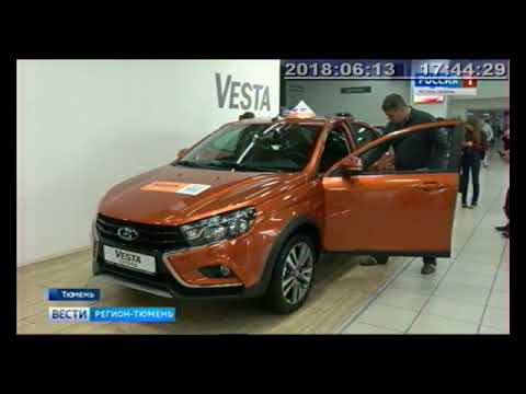 Тюмень-АВТОВАЗ. Презентация нового автомобиля LADA Vesta Cross седан