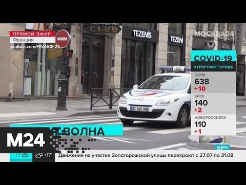 Все больше стран вновь вводят ограничения из-за вспышек коронавируса - Москва 24