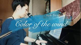 #Stayhome COLOR OF THE WIND Cover by aya Sueki