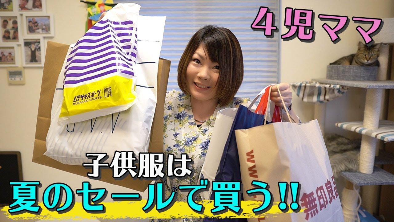 【 主婦の節約 】4児ママ 子供服はセールの時期を狙う!今が一番買い時ですよー!