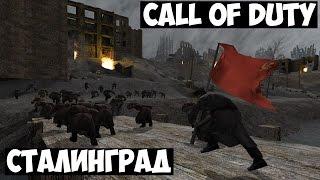 Call Of Duty № 7 | Сталинград