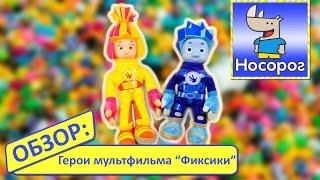 """Обзор игрушки Герои мультфильма """"Фиксики"""" - Симка и Нолик"""