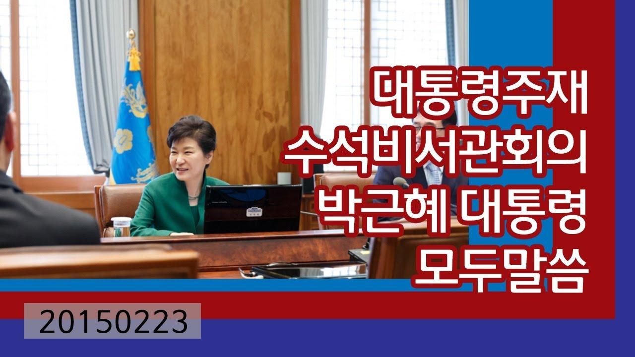 수석비서관 회의 박근혜 대통령 모두말씀(20150223)