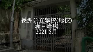 Publication Date: 2021-05-25 | Video Title: 長洲公立學校(母校) 滿目瘡痍 1921年創立至2021年5