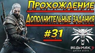 Ведьмак 3: Дикая Охота Прохождение #31 дополнительные задания 1080p 60 Fps