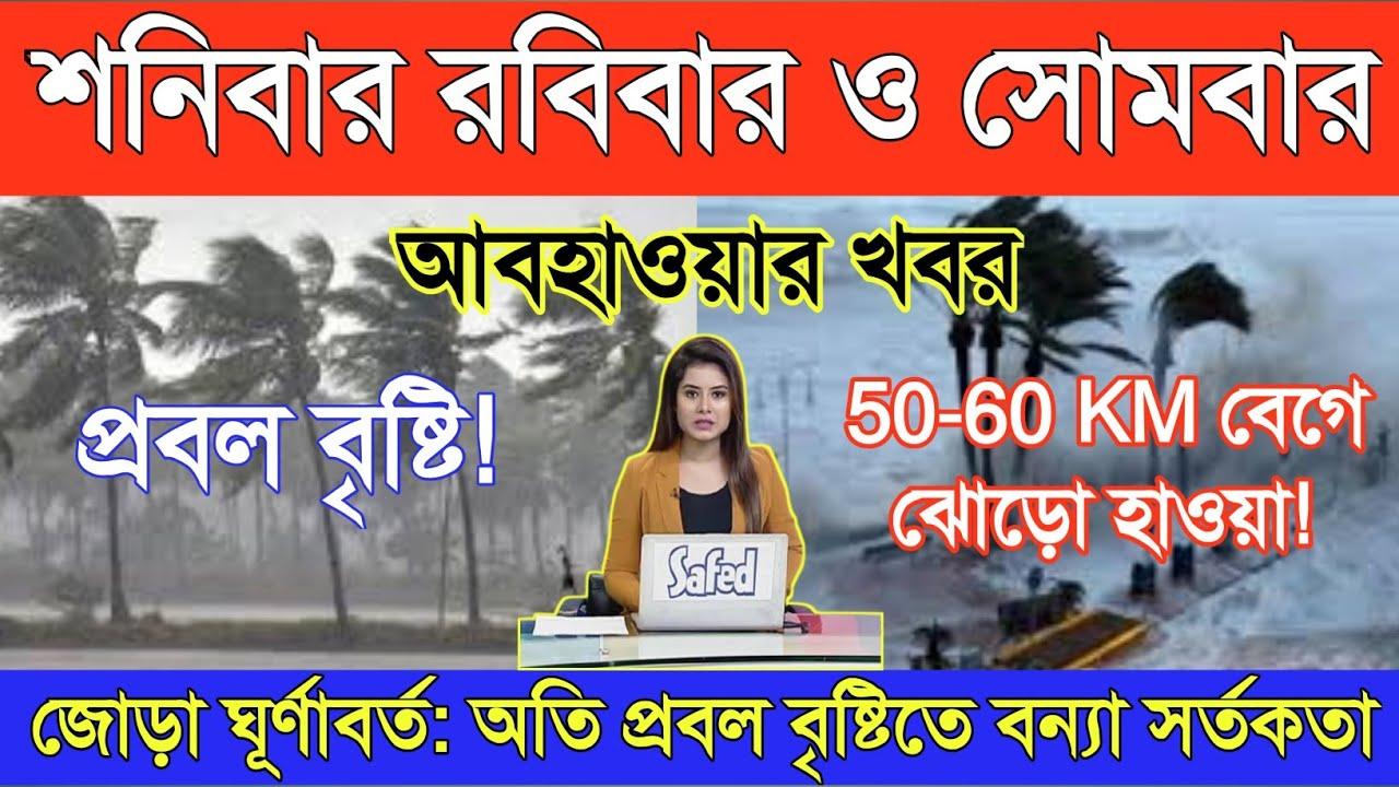 Download শনিবার রবিবার ও সোমবার প্রবল বৃষ্টির জেরে বন্যার সর্তকতা//West Bengal Weather Report Today Bengali