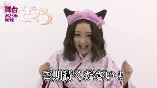 舞台「おとめ妖怪ざくろ」特別告知! 薄蛍 役 高橋優里花さんからのコメ...