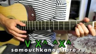 Экс Сектор Газа - Дембель - Тональность ( Еm ) Как играть на гитаре песню