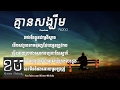 គ្មានសង្ឃឹម - Nana Khmer Original Lyric Song