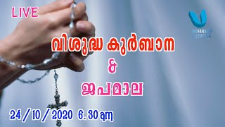 Holy Mass Live 24 / 10 / 2020 6.30 am