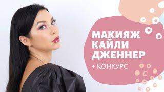 Макияж Кайли Дженнер КОНКУРС