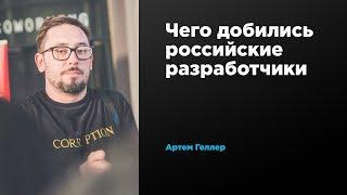 Чего добились российские разработчики | Артем Геллер | Prosmotr